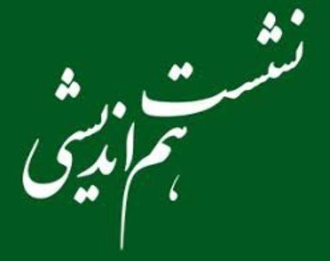 نشست هم اندیشی معاونین پرورشی و مسئولین هیئت دانش آموزی اخلاص مدارس امام حسین علیه السلام